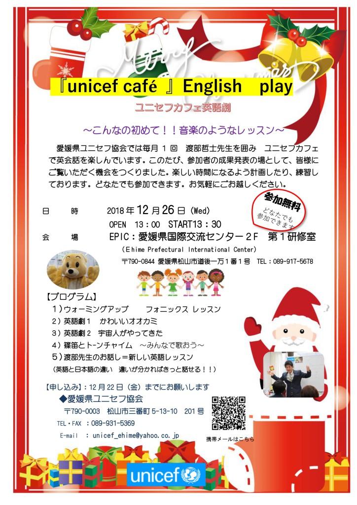 ユニセフ英語劇