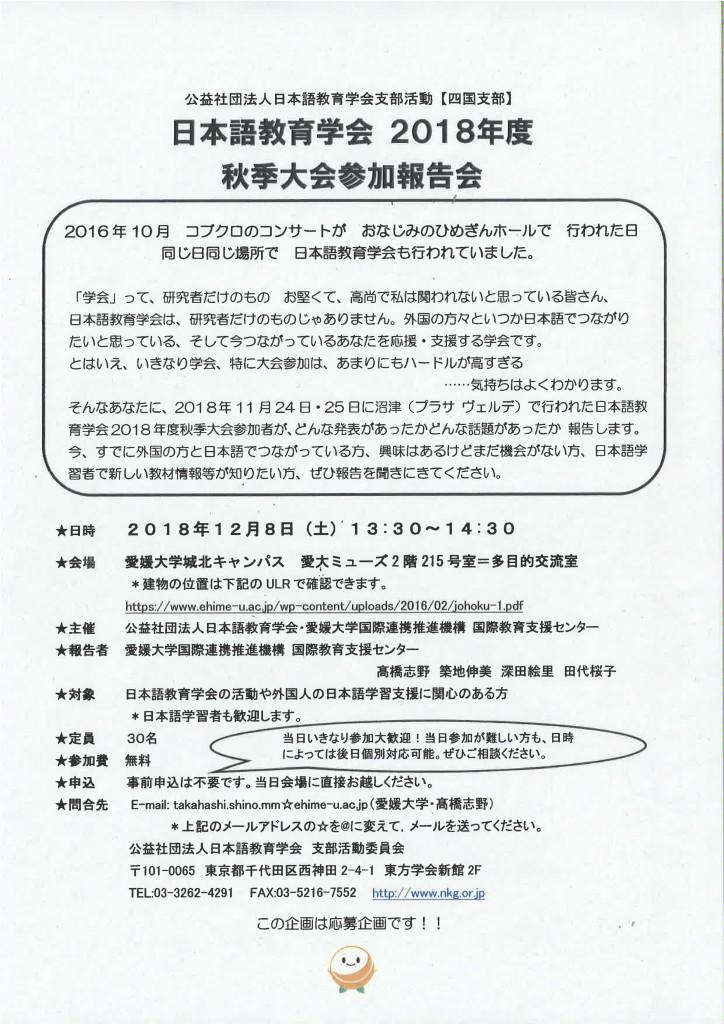 日本語教育学会