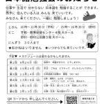 日本語教室チラシ